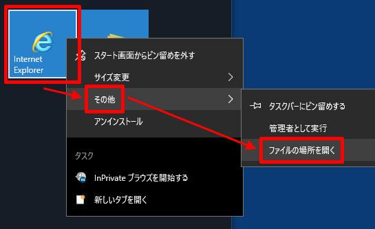 ファイルの場所を開く(Windows 10)