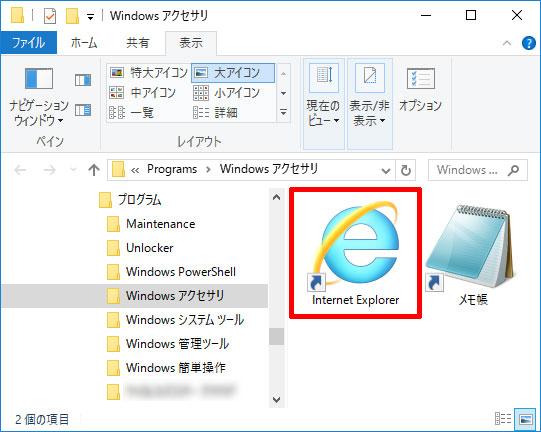 フォルダやファイルが表示される(Windows 10)