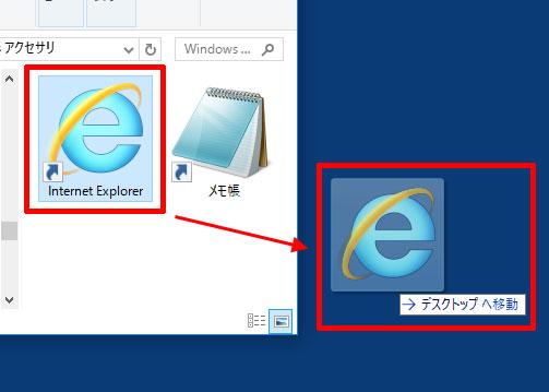 デスクトップへ移動(Windows 10)