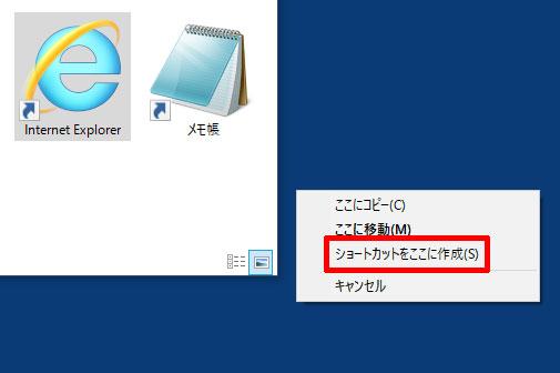 ショートカットをここに作成(Windows 10)