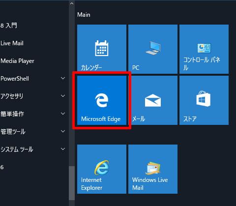 スタートメニューにある「Microsoft Edge」(Windows 10)