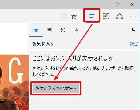 お気に入りのインポート(Windows 10)