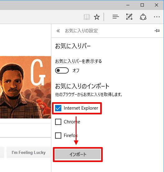 ブラウザの選択(Windows 10)