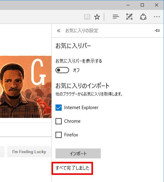 インポート完了(Windows 10)