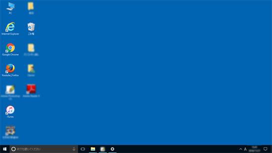 デスクトップの場所(Windows 10)