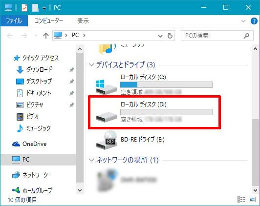 Dドライブの場所(Windows 10)