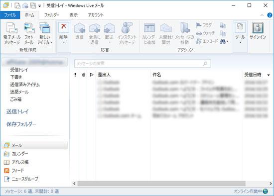 Windows Live メールを起動する(Windows 10)