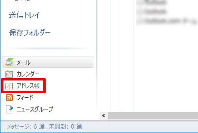 アドレス帳を開く01(Windows 10)