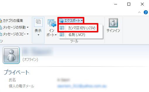 アドレス帳をエクスポートする(Windows 10)