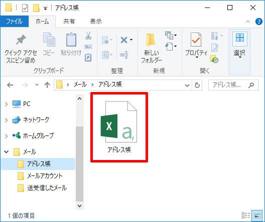フォルダ内の確認(Windows 10)