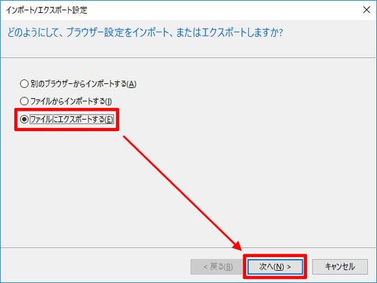 エクスポートの選択(Windows 10)