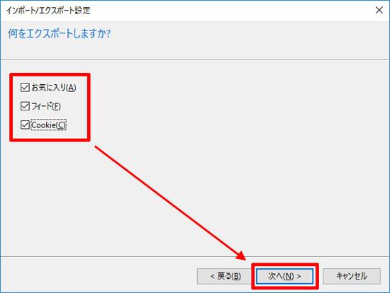 エクスポートするデータを選択する(Windows 10)