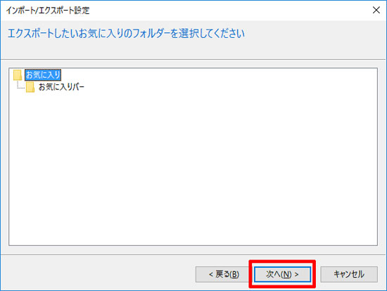 「お気に入り」のエクスポート元を選択する(Windows 10)