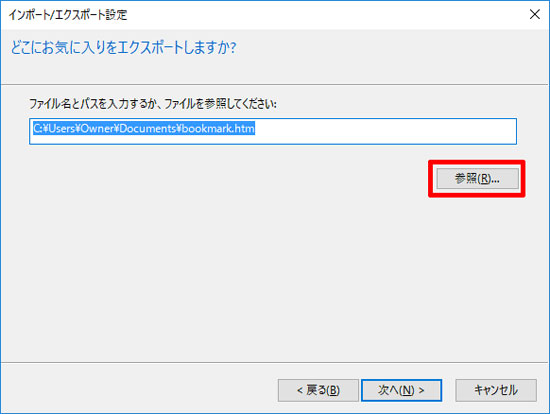 「お気に入り」のエクスポート先を選択する01(Windows 10)