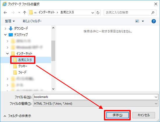 「お気に入り」のエクスポート先を選択する02(Windows 10)