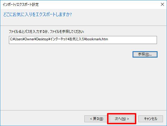 「お気に入り」のエクスポート先を選択する03(Windows 10)