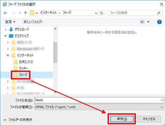 「フィード」のエクスポート先を選択する02(Windows 10)