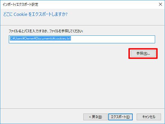 「クッキー」のエクスポート先を選択する01(Windows 10)