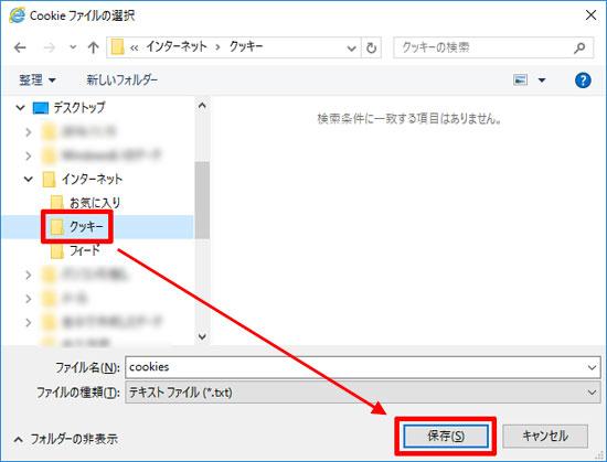「クッキー」のエクスポート先を選択する02(Windows 10)