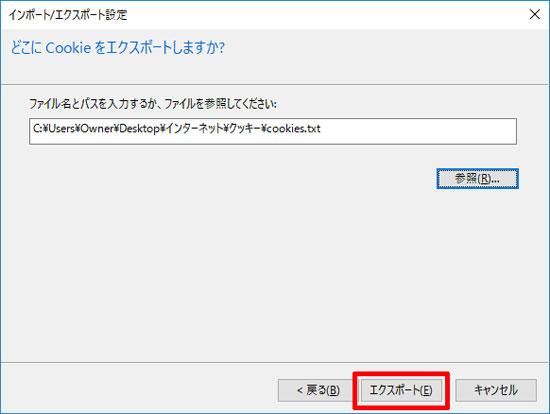 「クッキー」のエクスポート先を選択する03(Windows 10)