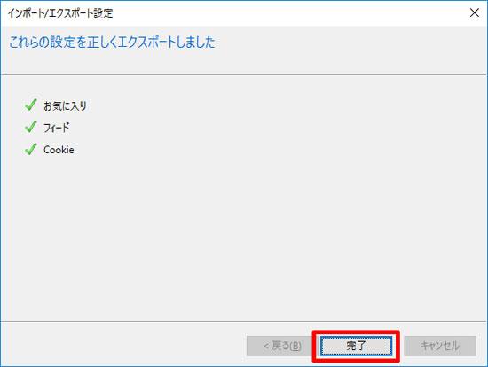 エクスポートの完了(Windows 10)