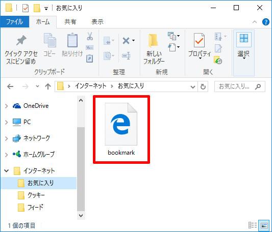 フォルダ内の確認01(Windows 10)