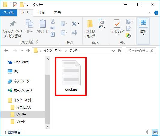 フォルダ内の確認03(Windows 10)