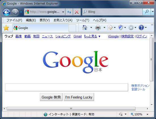 Internet Explorer 8が起動します。