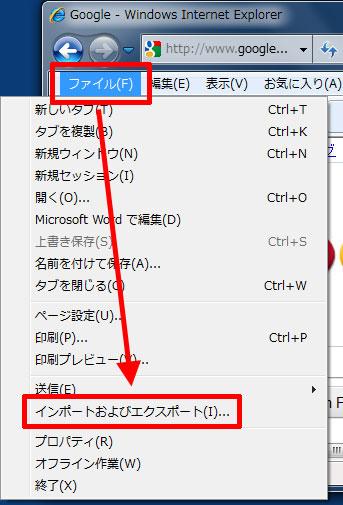 メニューバー「ファイル」→「インポートおよびエクスポート」