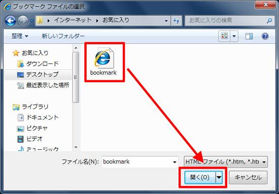 「bookmark」→「開く」