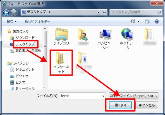 「デスクトップ」→「インターネット」