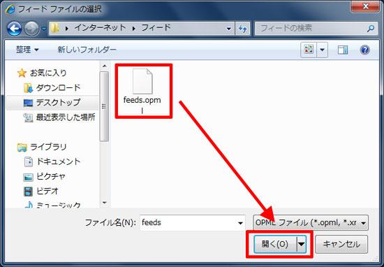 「feeds.opml」→「開く」