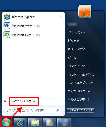 インストールされているソフトの一覧を表示する
