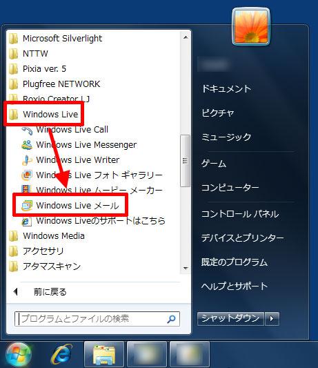 「Windows Live」フォルダ内の「Windows Live メール」(2009)
