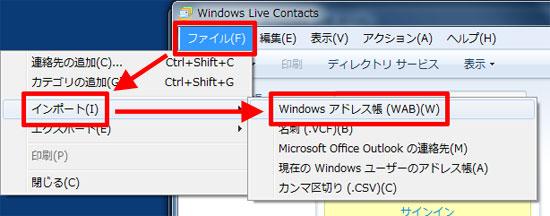 メニューバー「ファイル」→「インポート」→「Windowsアドレス帳」