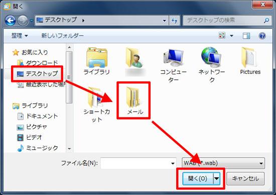 「デスクトップ」→「メール」→「開く」