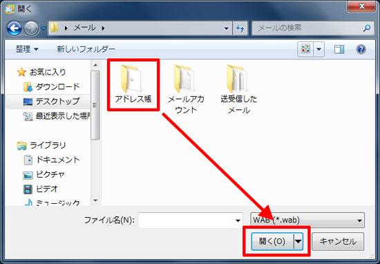 「アドレス帳」をクリック→「開く」