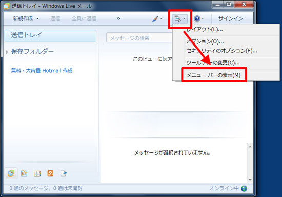 ツールバー「メニュー」をクリック→「メニューバーの表示」