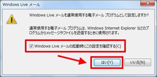 WindowsLive メールの起動時にこの設定を確認する