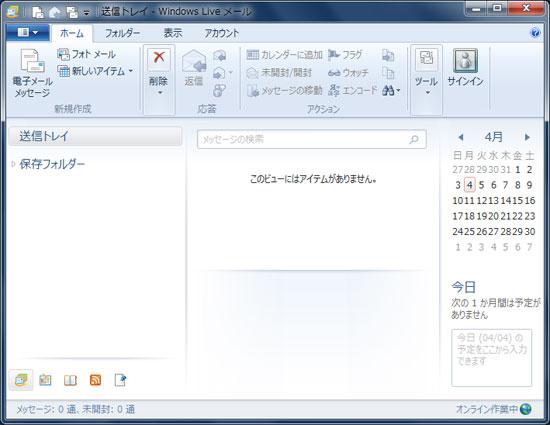 Windows Live メール 2011が起動します