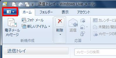 「Windows Live メールボタン」
