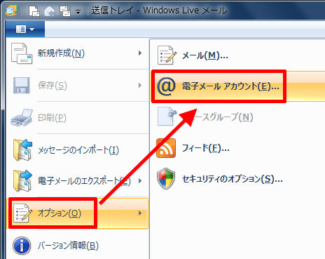 「オプション」→「電子メールアカウント」