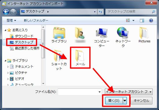 「インターネットアカウントのインポート」画面