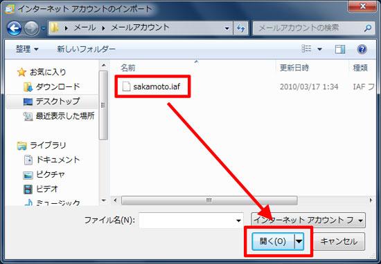 Windows XPのWindows メールでバックアップしたメールアカウント