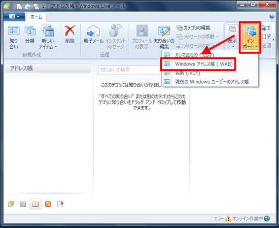 「インポート」→「Windowsアドレス帳」