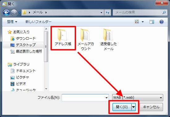 「アドレス帳」→「開く」