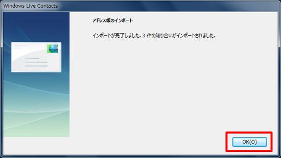 「アドレス帳のインポート」画面