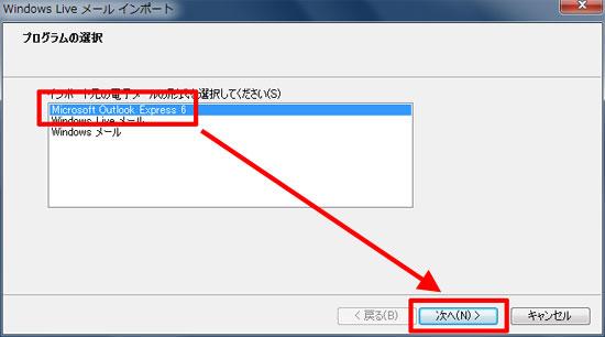 「Microsoft Outlook Express6」