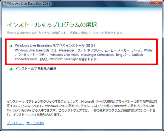 Windows Live Essentialsをすべてインストール