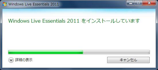 Windows Live Essentialsをインストールしています
